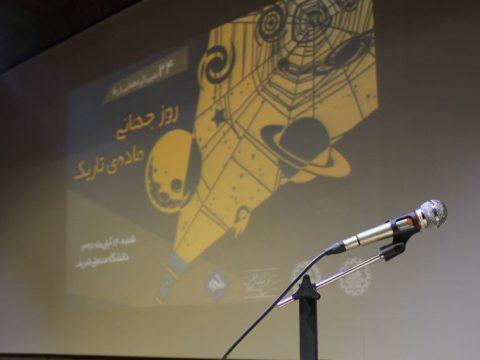 گزارش گردهمایی روز جهانی ماده تاریک در دانشگاه صنعتی شریف